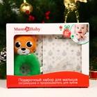 Новый год, подарочный детский набор «Собачка»: погремушка + прорезыватель