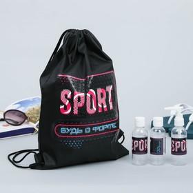 Набор для басcейна «Спорт»: сумка, бутылочки для шампуней Ош