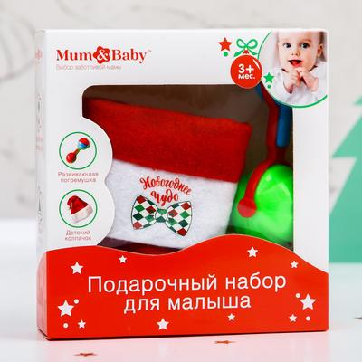 Новый год, подарочный набор для мамы и ребёнка «Новогоднее чудо», 2 предмета: колпак новогодний + погремушка - Фото 1