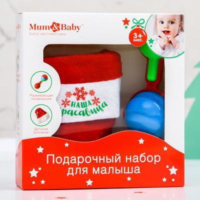 Новый год, подарочный набор для мамы и ребёнка «Наша красавица», 2 предмета: колпак новогодний + погремушка - Фото 1