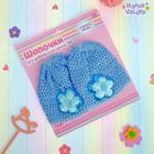 Набор одежды, цвет голубой: шапочка для пупса, шапочка для девочки размер 52, полиэстер