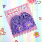 Набор одежды, цвет фиолетовый: шапочка для пупса, шапочка для девочки р-р 52, полиэстер