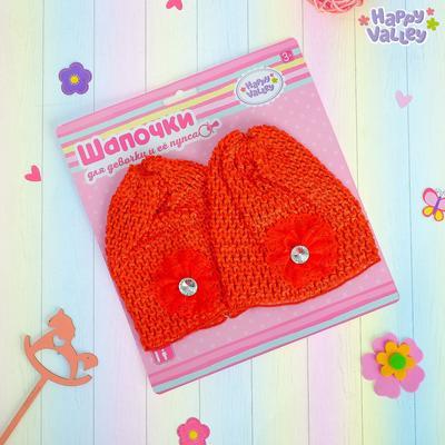 Набор одежды, цвет красный: шапочка для пупса, шапочка для девочки размер 52, полиэстер