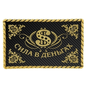 Коврик на панель «Сила в деньгах» Ош