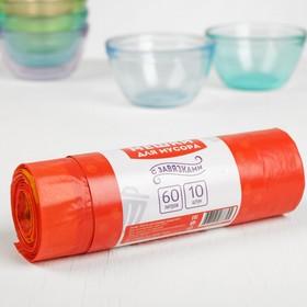 Мешки для мусора с завязками 60 л, ПСД, толщина 24 мкм, 10 шт, цвет красный