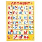 """Плакат """"Алфавит"""" А2"""