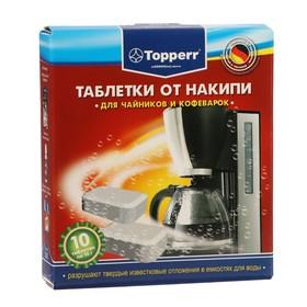 Таблетки от накипи для чайников и кофеварок Topperr, комплект 10 шт