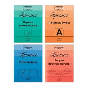Прописи набор «Подготовка к школе», 4 шт. по 20 стр.