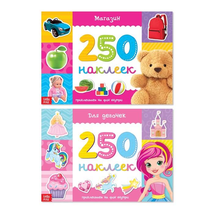 250 наклеек набор «Для девочек», 2 шт. по 8 стр.