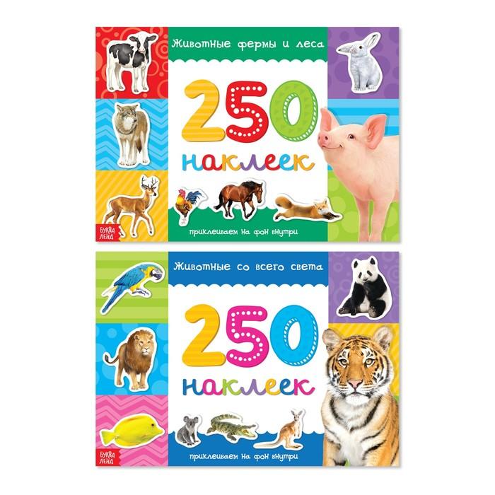 250 наклеек набор «Животные со всего света», 2 шт. по 8 стр.