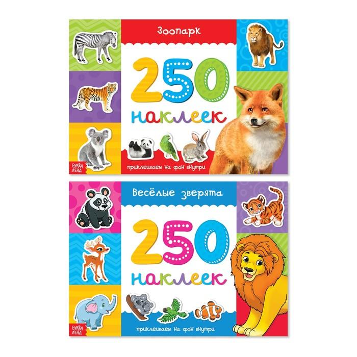250 наклеек набор «Весёлые зверята», 2 шт. по 8 стр.