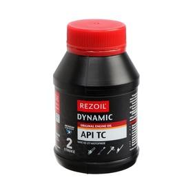 Масло Rezoil DYNAMIC 2Т, для двухтактных двигателей, минеральное, API TB, 0.1 л Ош