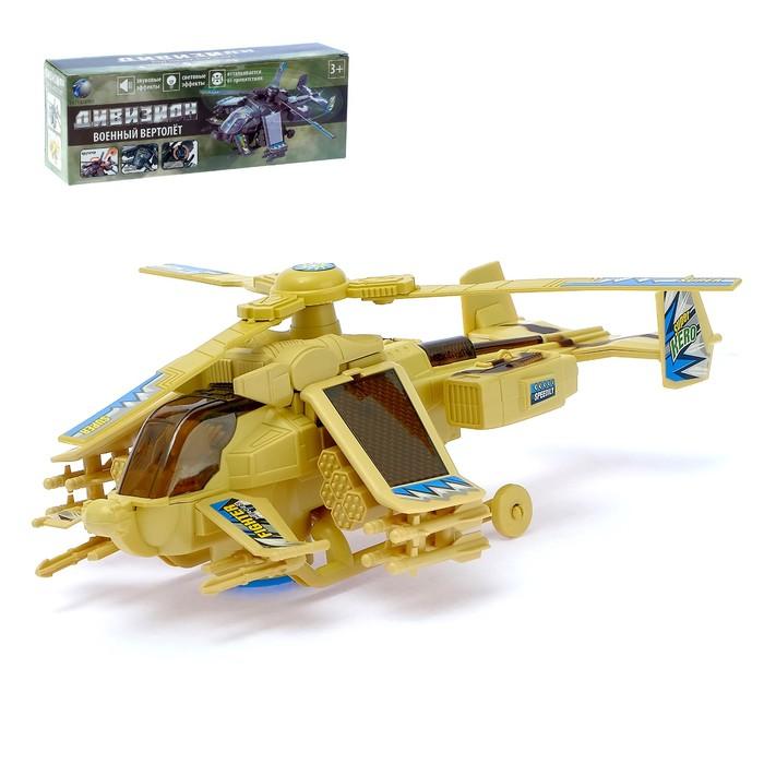 """Вертолёт """"Дивизион"""", работает от батареек, световые и звуковые эффекты, русский чип"""