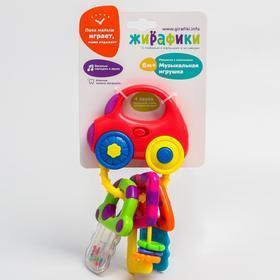 Музыкальная игрушка «Машинка с ключиками»