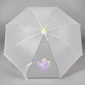 Зонт детский «Цветущий кактус», клетка Ош