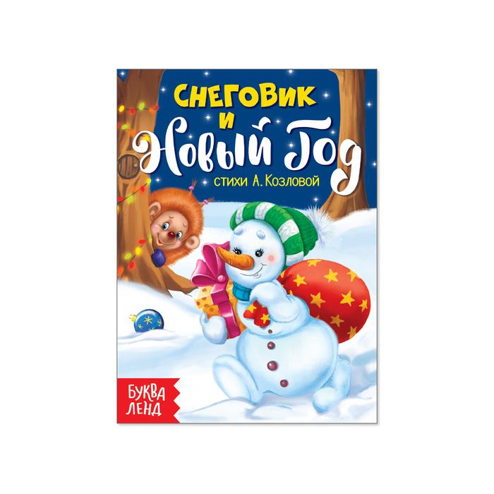 Картонная книжка Снеговик и Новый год, 11х15 см, 10 стр