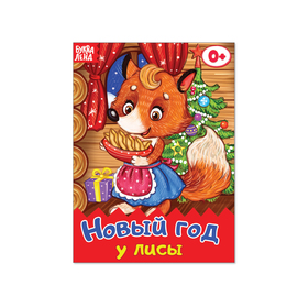 Книжка картонная «Новый год у лисы», формат А6, 11 х 15 см, 10 стр. Ош