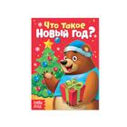 Книжка картонная «Что такое Новый год?», 10 стр.