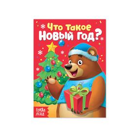 Книжка картонная «Что такое Новый год?», 10 стр. Ош