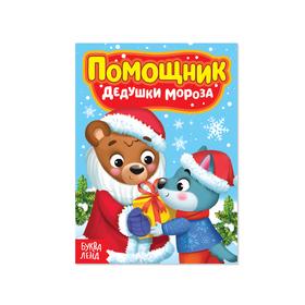 Книжка картонная «Помощник Дедушки Мороза», 10 стр. Ош