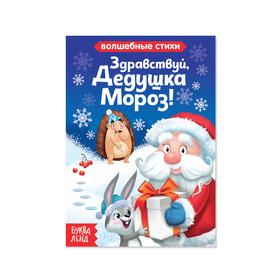Книга картонная «Здравствуй, Дедушка Мороз», 10 стр. Ош