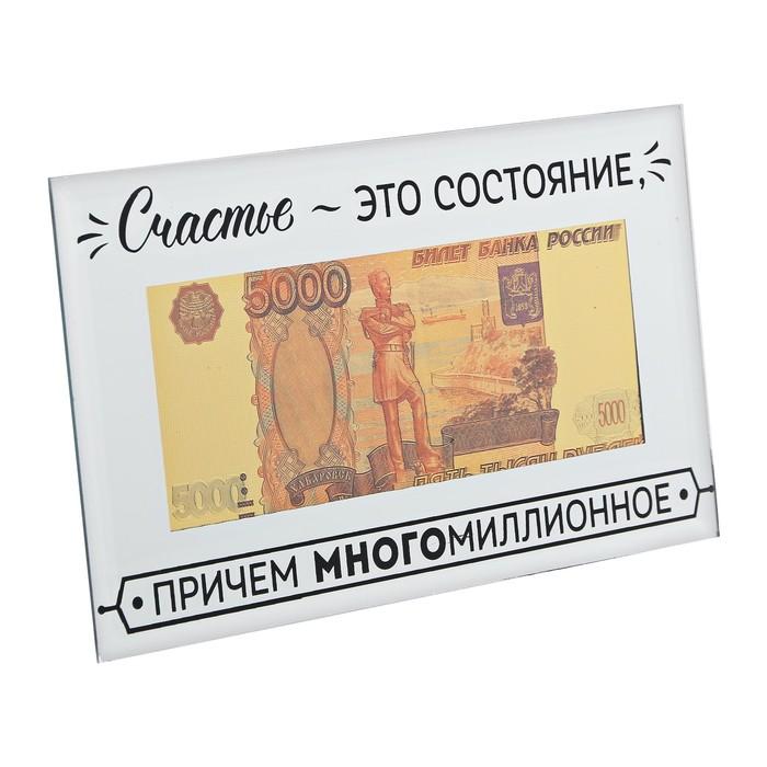 """Купюра 5000 рублей в рамке """"Счастье-это состояние"""", 19,5 х 11,5 см"""