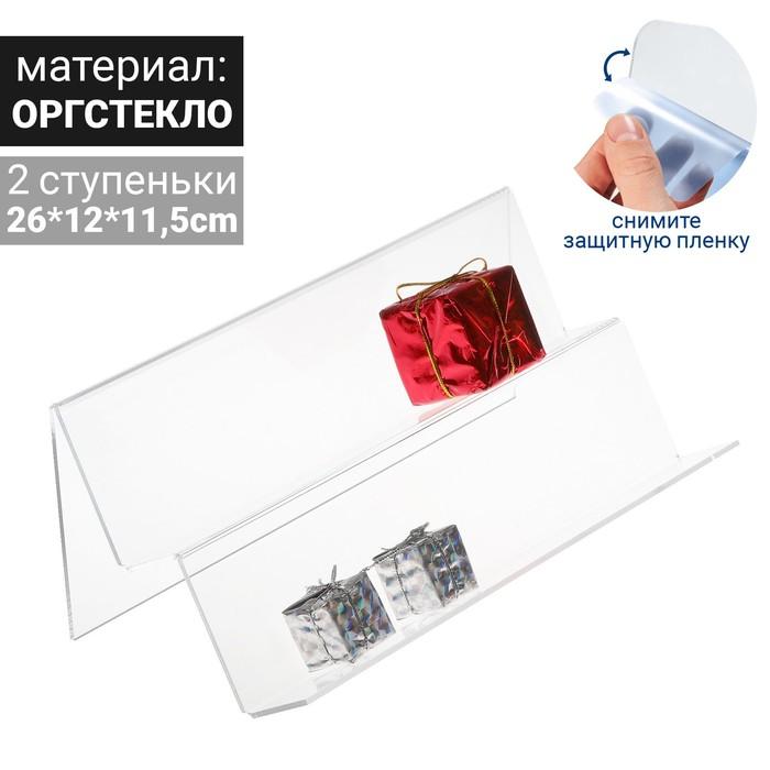 Ступенька двойная, наклонная 26*12*11,5 см, оргстекло 2 мм, в защитной плёнке