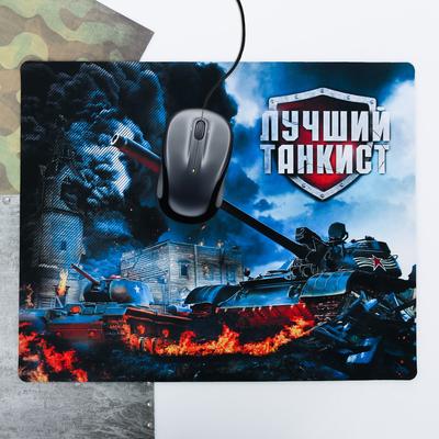 """Коврик для мыши большой """"Лучший танкист"""", 21 × 18 см"""