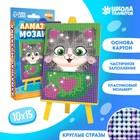 Алмазная мозаика на подставке «Котик», 10 х 15 см. Набор для творчества