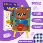 Алмазная мозаика на подставке «Мишка» для детей, размер 10 х 15 см. Набор для творчества