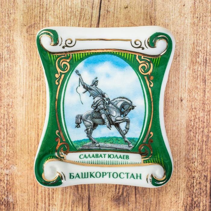 Магнит-свиток Башкортостан. Салават Юлаев