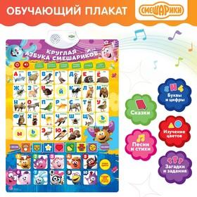 Плакат электронный 'Круглая Азбука Смешариков', СМЕШАРИКИ Ош