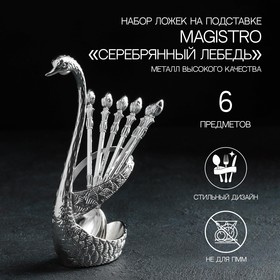 Набор ложек на подставке «Серебряный лебедь», 7,5×5×14 см Ош