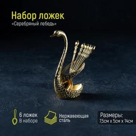 Набор ложек на подставке «Золотой лебедь», 7,5×5×14 см Ош