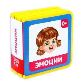 Книжка-кубик EVA «Эмоции», 6,5 х 6,5 см, 12 стр. Ош