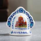 Колокольчик в виде кокошника «Новосибирск. Часовня Святого Николая»