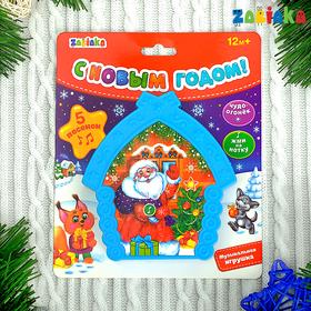 Музыкальная игрушка «С Новым годом», цвет голубой Ош