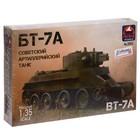 Сборная модель «Советский артиллерийский танк БТ-7А» - Фото 1