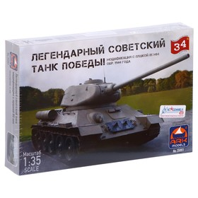 Сборная модель «Советский средний танк Т-34-85»