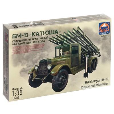 Сборная модель «Советский гвардейский реактивный миномёт БМ-13 Катюша» - Фото 1