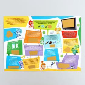 """Игровой плакат со скретч-слоем ФИКСИКИ """"Ремонтируем вместе с Фиксиками"""""""