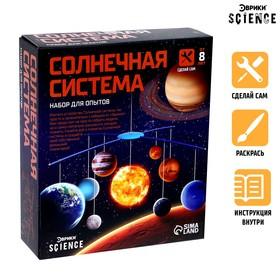 Набор для опытов «Планетарий: Солнечная система», подвесной Ош