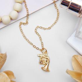 Кулон 'Труба' валторна, цвет золото, 45 см Ош