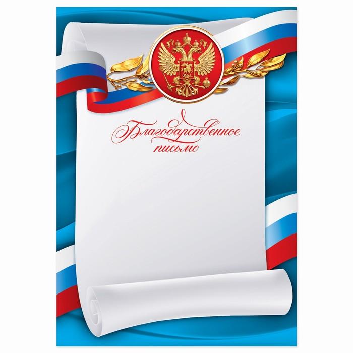 Благодарнное письмо «Российская символика», синий, 150 гр., 21 х 29,7 см