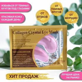 Патчи гидрогелевые для глаз Collagen Crystal, розовые, 2*3 г