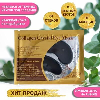 Патчи гидрогелевые для глаз Collagen Crystal, чёрные, 2*3 г - Фото 1