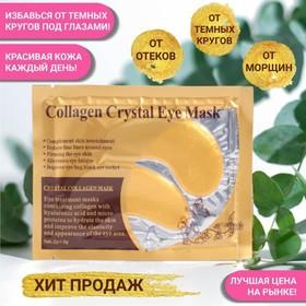 Патчи гидрогелевые для глаз Collagen Crystal, золотые, 2*3 г Ош