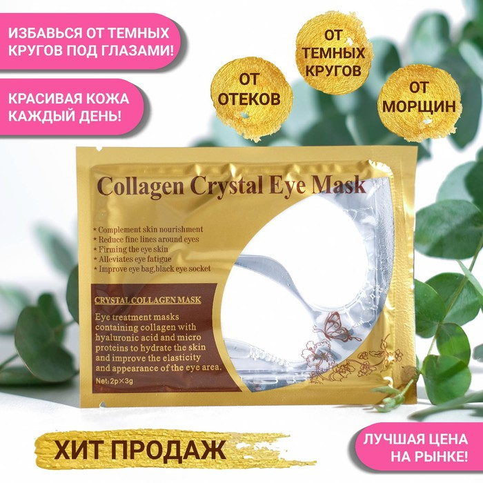Патчи гелевые для глаз Collagen Crystal, с гиалуроновой кислотой, 2*3 г