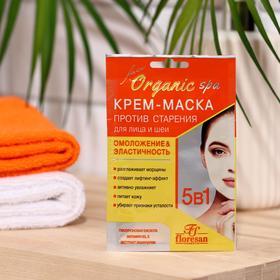 Крем-маска против старения для лица и шеи ORGANIC SPA, 15 мл