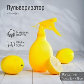 Пульверизатор «Лимон», 500 мл, цвет жёлтый Ош